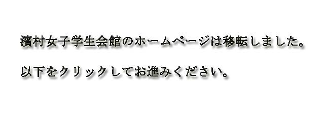 濱村女子学生会館のホームページは移転しました。